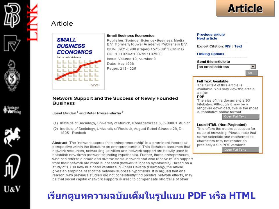 ArticleArticle เรียกดูบทความฉบับเต็มในรูปแบบ PDF หรือ HTML