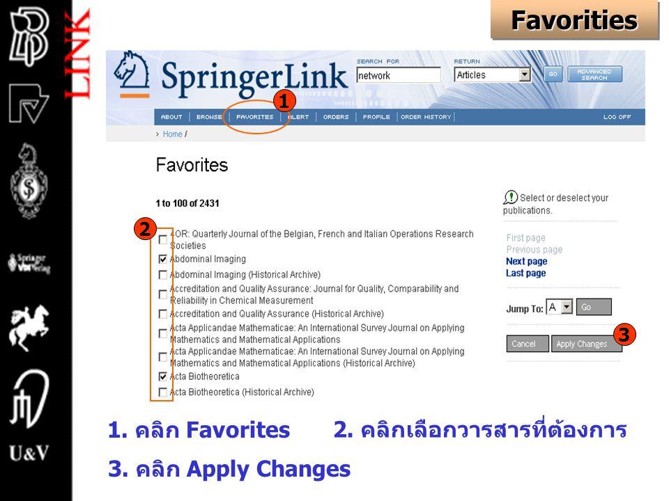 FavoritiesFavorities 1. คลิก Favorites 3 2. คลิกเลือกวารสารที่ต้องการ 3. คลิก Apply Changes 1 2
