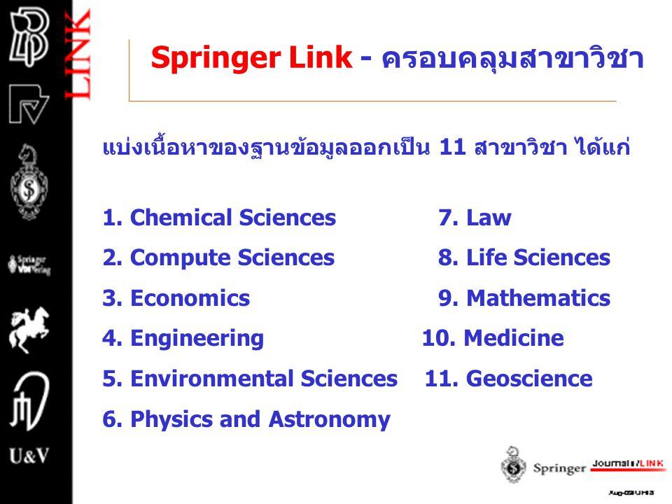 Springer Link - ครอบคลุมสาขาวิชา แบ่งเนื้อหาของฐานข้อมูลออกเป็น 11 สาขาวิชา ได้แก่ 1.