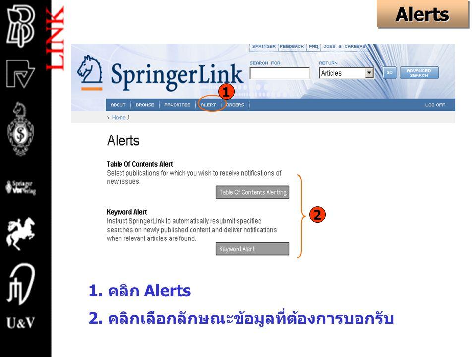 AlertsAlerts 1. คลิก Alerts 2. คลิกเลือกลักษณะข้อมูลที่ต้องการบอกรับ 2 1