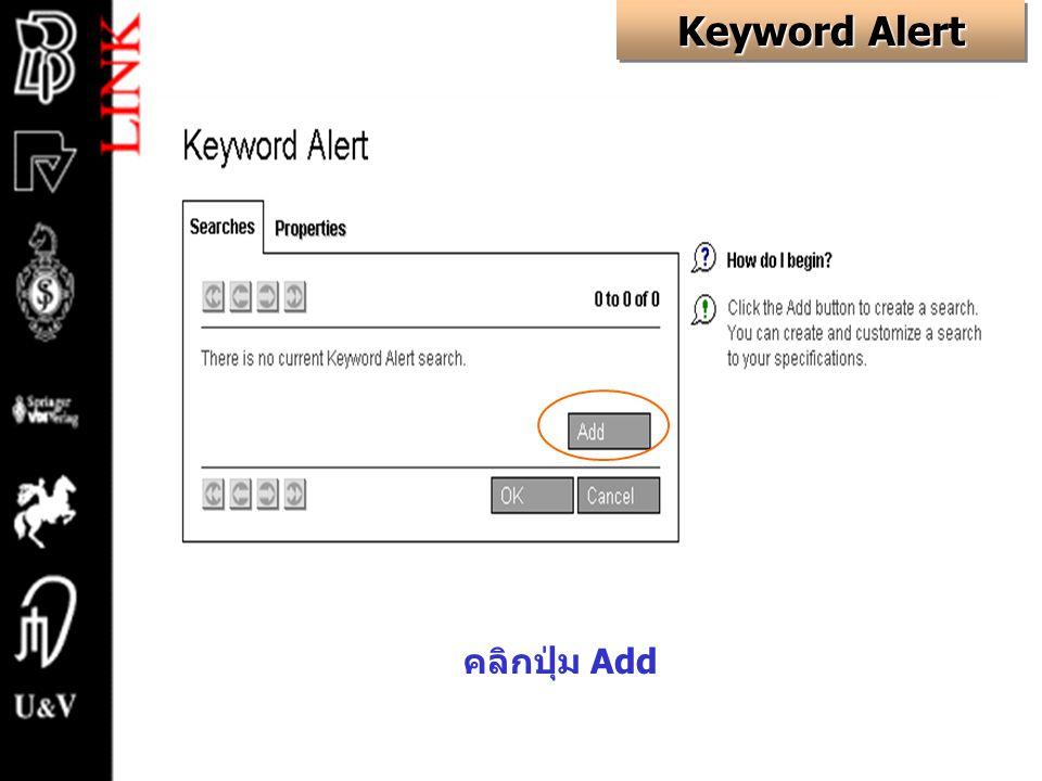 Keyword Alert คลิกปุ่ม Add