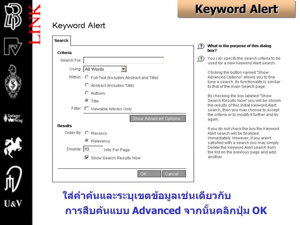 ใส่คำค้นและระบุเขตข้อมูลเช่นเดียวกับ การสืบค้นแบบ Advanced จากนั้นคลิกปุ่ม OK Keyword Alert