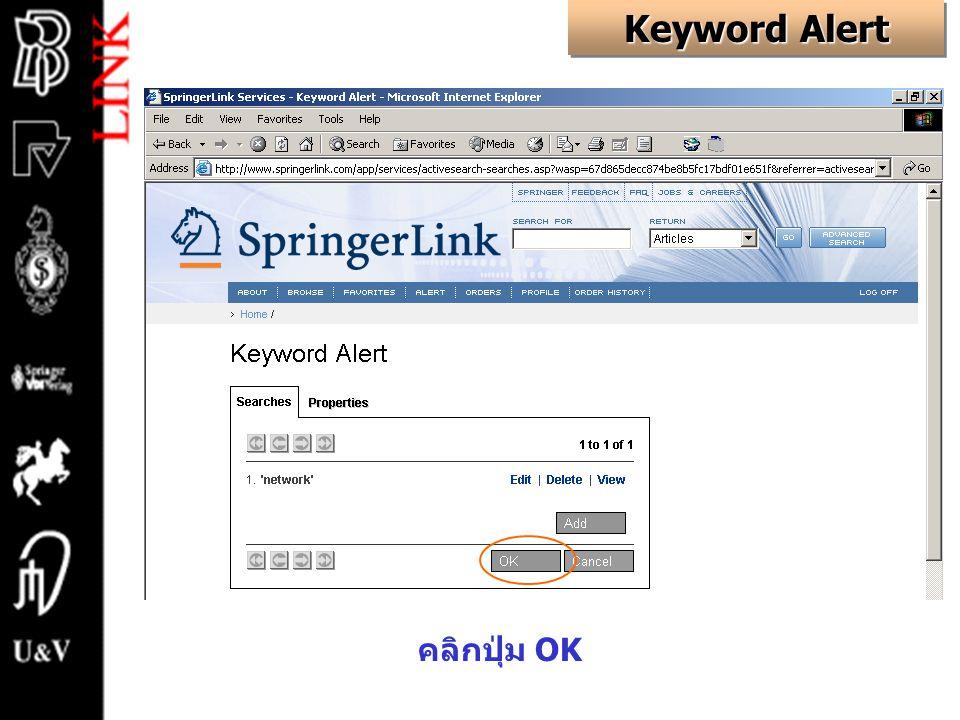 Keyword Alert คลิกปุ่ม OK