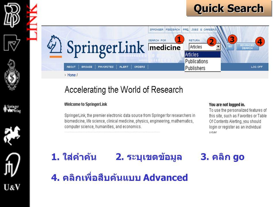 Quick Search 2 1. ใส่คำค้น 2. ระบุเขตข้อมูล3. คลิก go 4. คลิกเพื่อสืบค้นแบบ Advanced 1 medicine 3 4