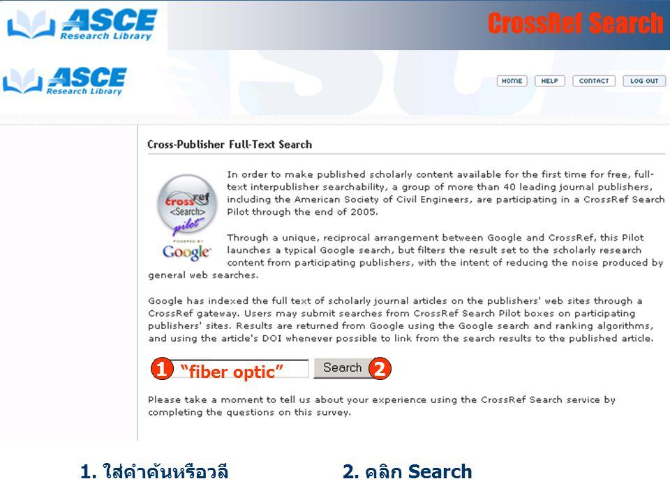 CrossRef Search 1. ใส่คำค้นหรือวลี2. คลิก Search 12 fiber optic