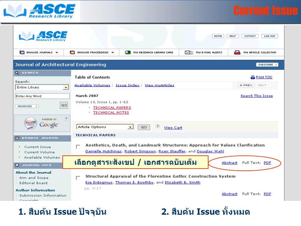 Current Issue 1. สืบค้น Issue ปัจจุบัน 2. สืบค้น Issue ทั้งหมด เลือกดูสาระสังเขป / เอกสารฉบับเต็ม