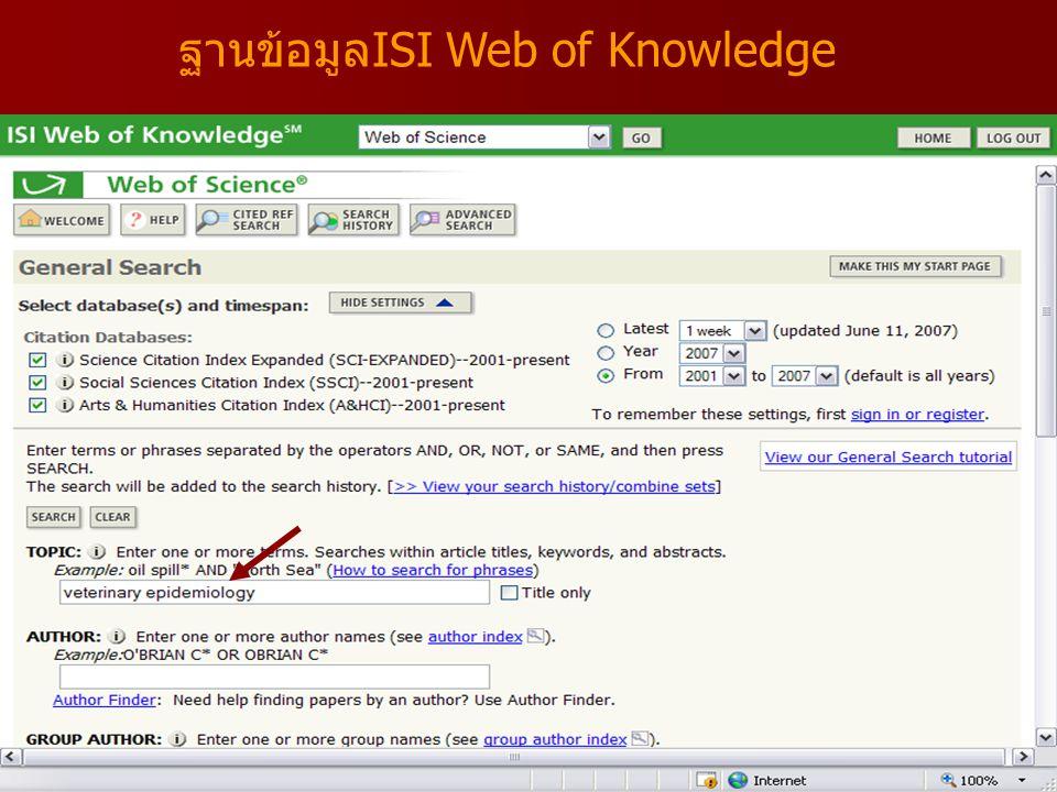 ฐานข้อมูลISI Web of Knowledge