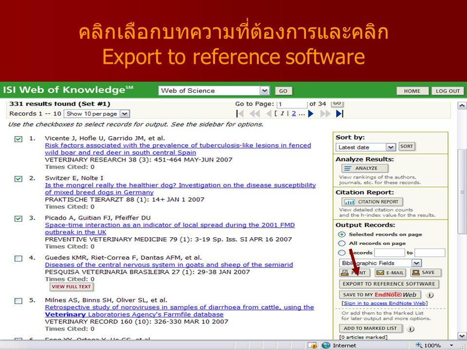 คลิกเลือกบทความที่ต้องการและคลิก Export to reference software