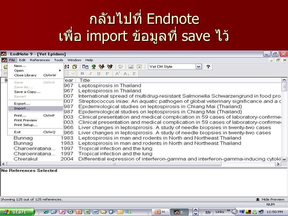 กลับไปที่ Endnote เพื่อ import ข้อมูลที่ save ไว้