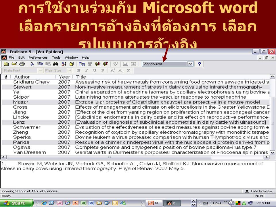 การใช้งานร่วมกับ Microsoft word เลือกรายการอ้างอิงที่ต้องการ เลือก รูปแบบการอ้างอิง