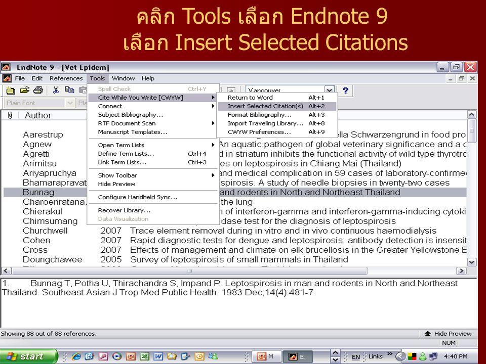 คลิก Tools เลือก Endnote 9 เลือก Insert Selected Citations