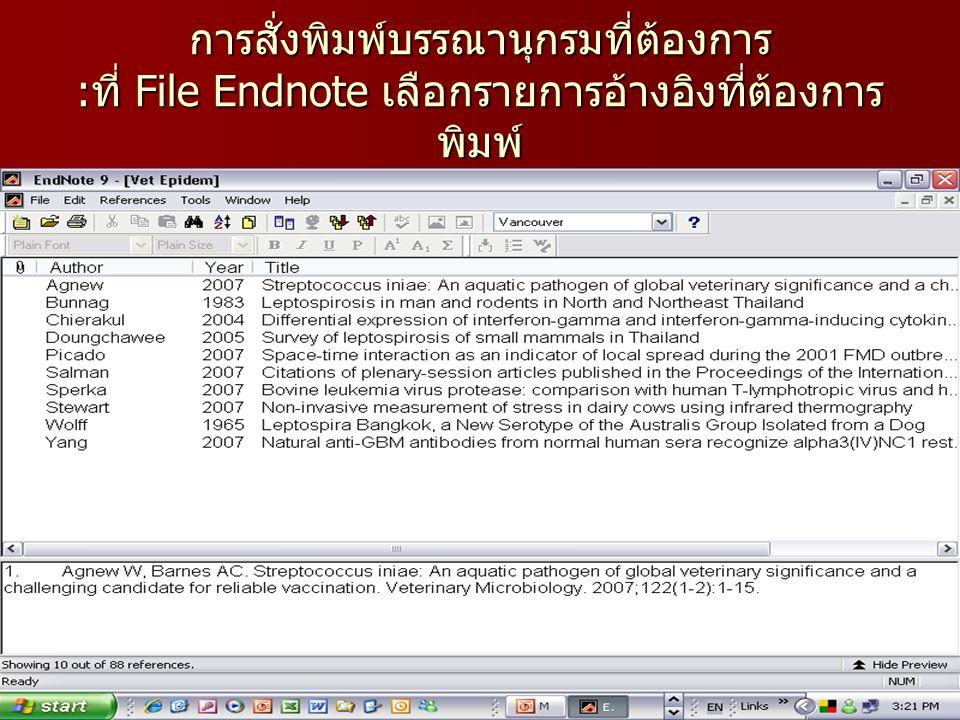 การสั่งพิมพ์บรรณานุกรมที่ต้องการ :ที่ File Endnote เลือกรายการอ้างอิงที่ต้องการ พิมพ์