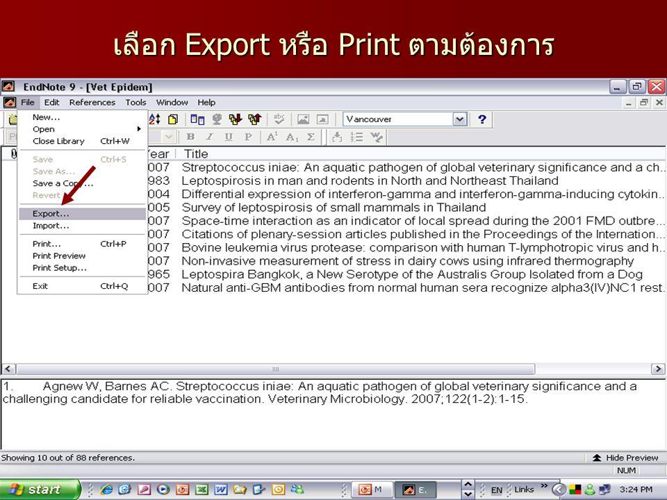 เลือก Export หรือ Print ตามต้องการ