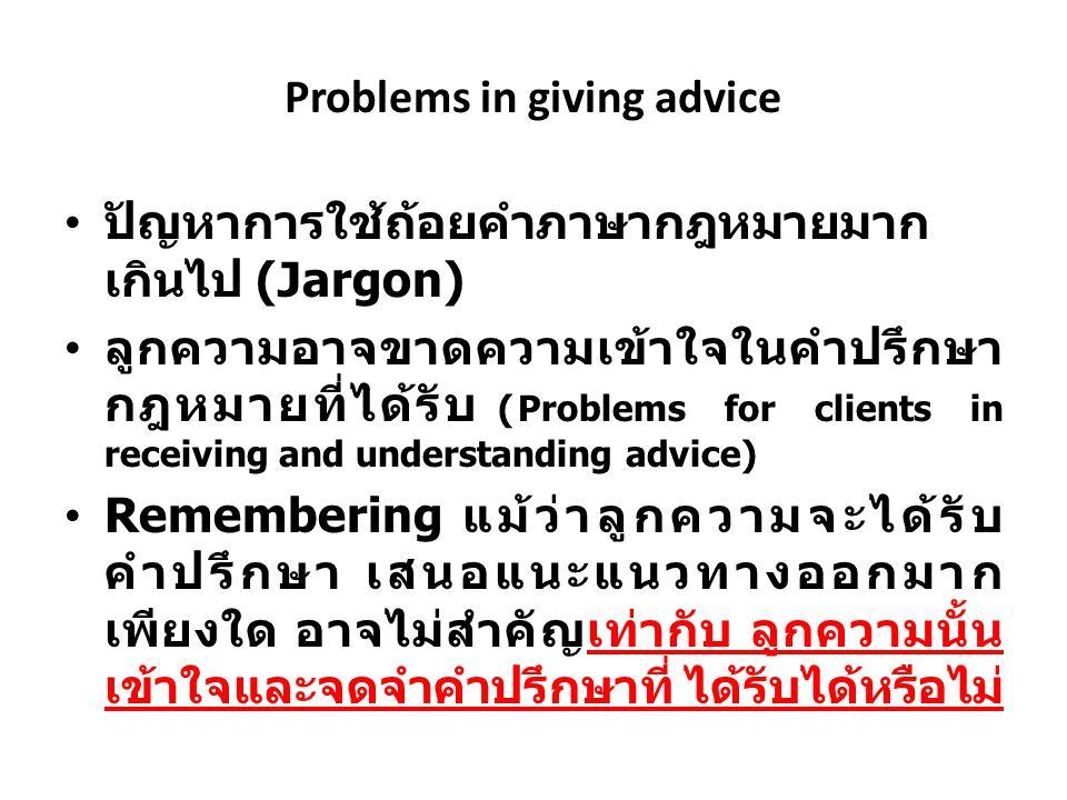 ปัญหาการใช้ถ้อยคำภาษากฎหมายมาก เกินไป (Jargon) ลูกความอาจขาดความเข้าใจในคำปรึกษา กฎหมายที่ได้รับ (Problems for clients in receiving and understanding advice) Remembering แม้ว่าลูกความจะได้รับ คำปรึกษา เสนอแนะแนวทางออกมาก เพียงใด อาจไม่สำคัญเท่ากับ ลูกความนั้น เข้าใจและจดจำคำปรึกษาที่ ได้รับได้หรือไม่ Problems in giving advice