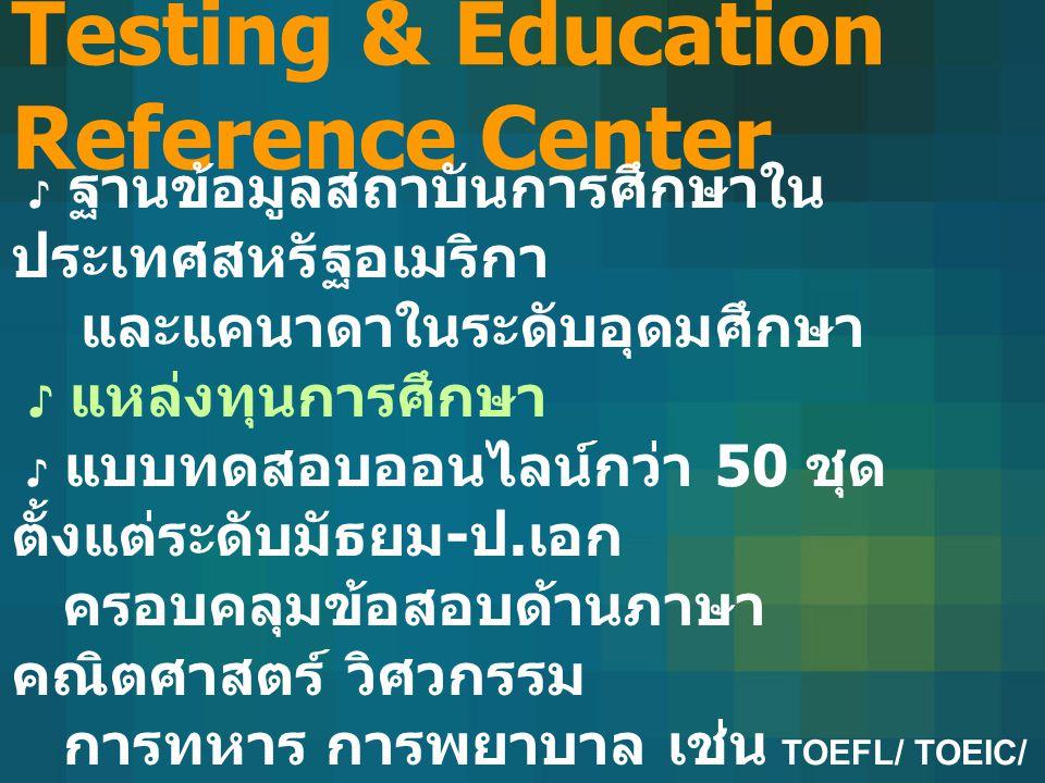 Testing & Education Reference Center ♪ ฐานข้อมูลสถาบันการศึกษาใน ประเทศสหรัฐอเมริกา และแคนาดาในระดับอุดมศึกษา ♪ แหล่งทุนการศึกษา ♪ แบบทดสอบออนไลน์กว่า 50 ชุด ตั้งแต่ระดับมัธยม - ป.