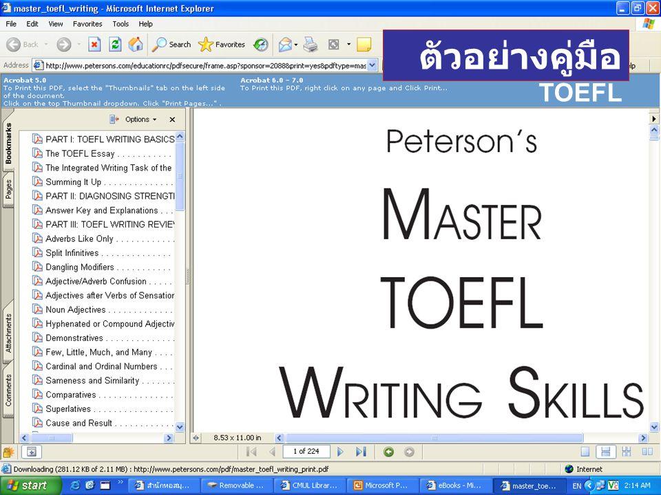 ตัวอย่างคู่มือ TOEFL