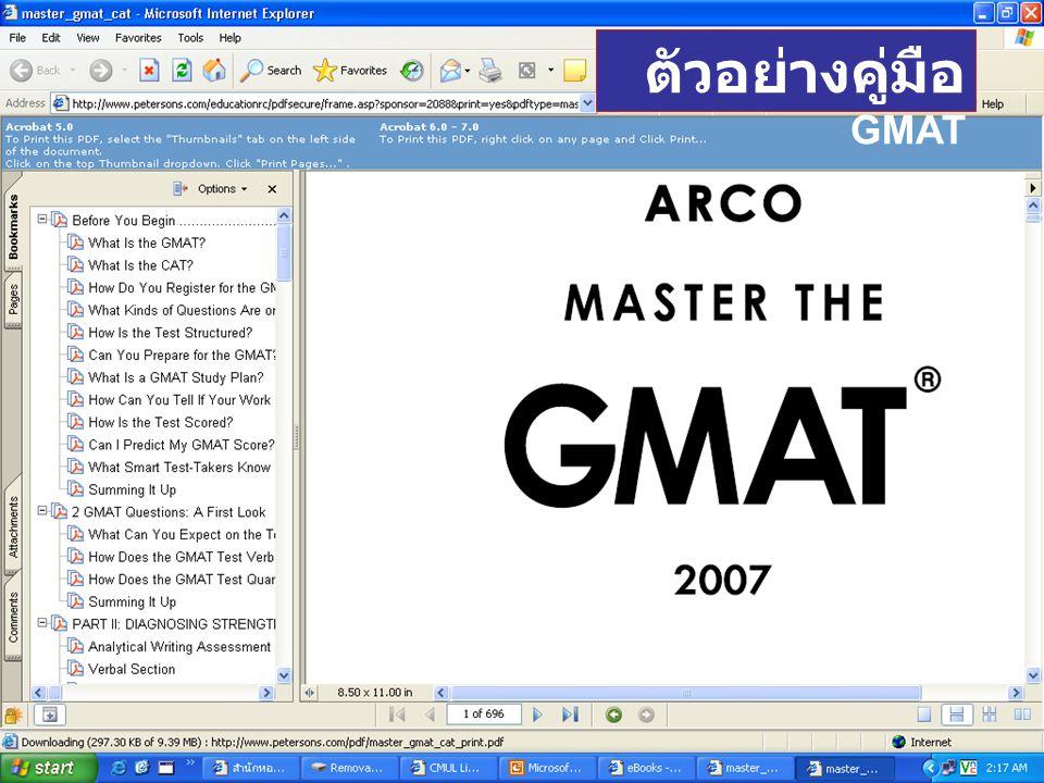ตัวอย่างคู่มือ GMAT