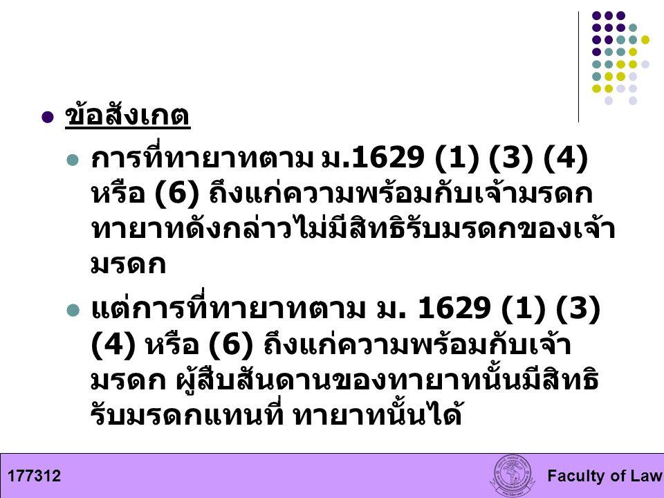 ข้อสังเกต การที่ทายาทตาม ม.1629 (1) (3) (4) หรือ (6) ถึงแก่ความพร้อมกับเจ้ามรดก ทายาทดังกล่าวไม่มีสิทธิรับมรดกของเจ้า มรดก แต่การที่ทายาทตาม ม. 1629 (