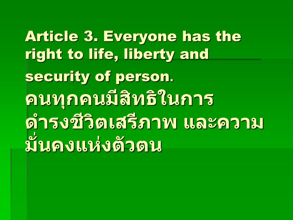 Article 3.Everyone has the right to life, liberty and security of person.