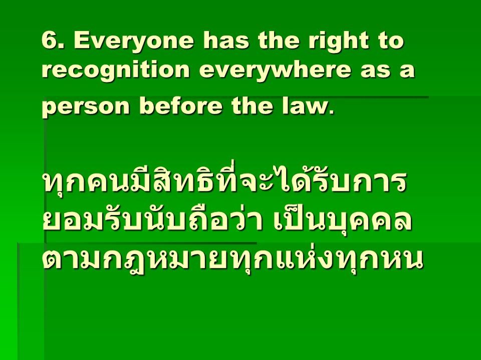 6.Everyone has the right to recognition everywhere as a person before the law.