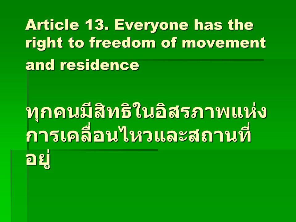 Article 13. Everyone has the right to freedom of movement and residence ทุกคนมีสิทธิในอิสรภาพแห่ง การเคลื่อนไหวและสถานที่ อยู่