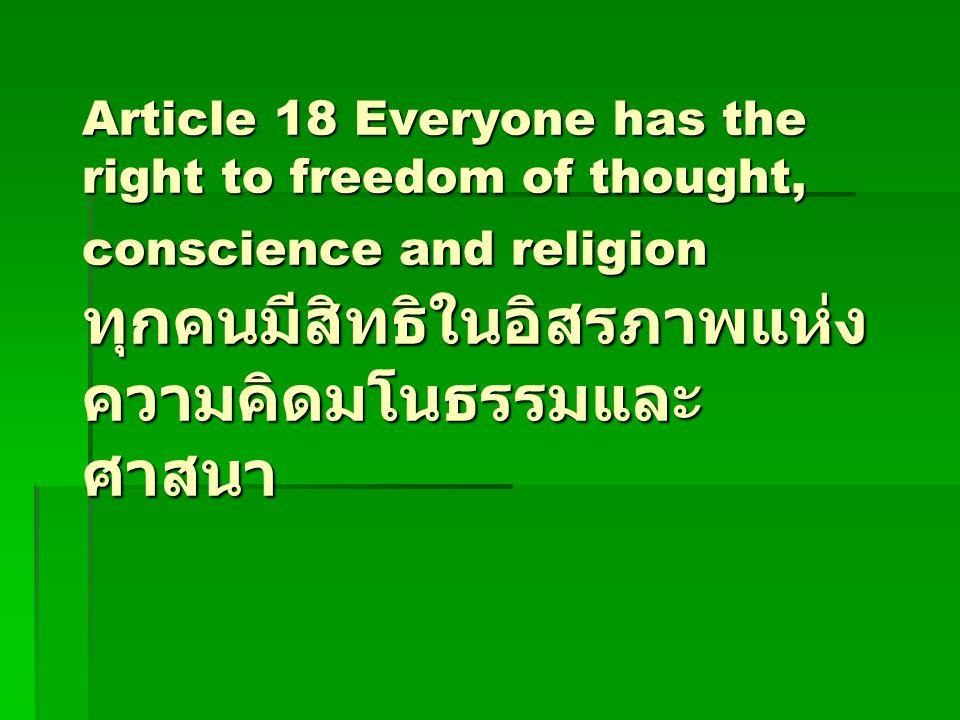 Article 18 Everyone has the right to freedom of thought, conscience and religion ทุกคนมีสิทธิในอิสรภาพแห่ง ความคิดมโนธรรมและ ศาสนา