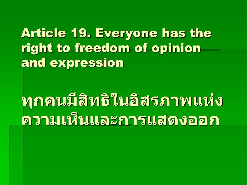 Article 19. Everyone has the right to freedom of opinion and expression ทุกคนมีสิทธิในอิสรภาพแห่ง ความเห็นและการแสดงออก