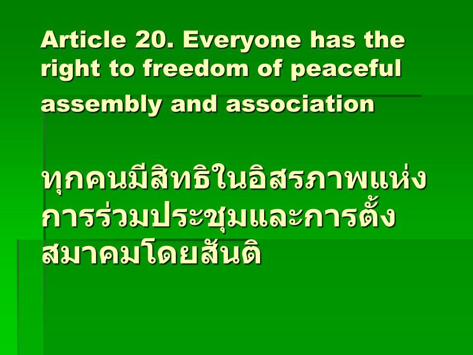 Article 20. Everyone has the right to freedom of peaceful assembly and association ทุกคนมีสิทธิในอิสรภาพแห่ง การร่วมประชุมและการตั้ง สมาคมโดยสันติ