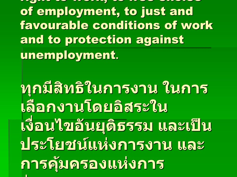 Article 23. Everyone has the right to work, to free choice of employment, to just and favourable conditions of work and to protection against unemploy
