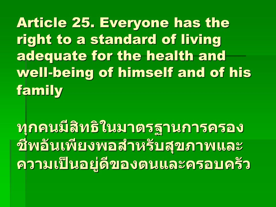 Article 25. Everyone has the right to a standard of living adequate for the health and well-being of himself and of his family ทุกคนมีสิทธิในมาตรฐานกา