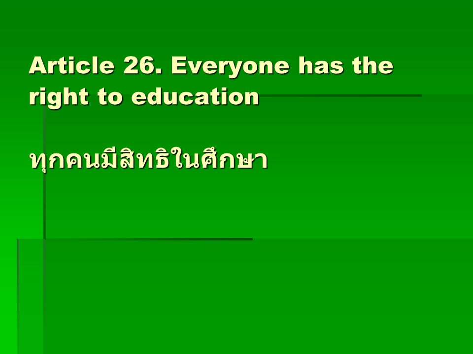 Article 26. Everyone has the right to education ทุกคนมีสิทธิในศึกษา