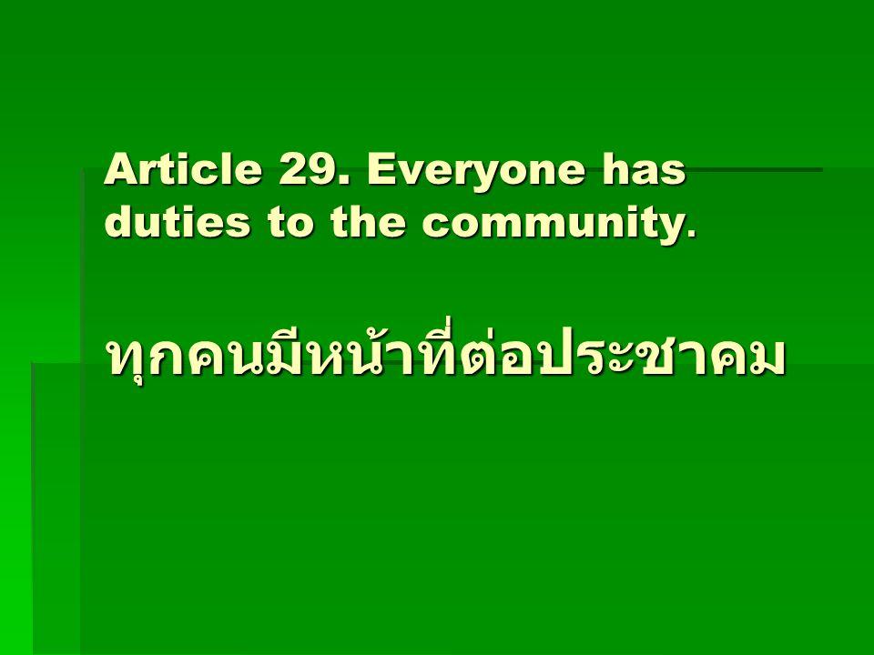 Article 29. Everyone has duties to the community. ทุกคนมีหน้าที่ต่อประชาคม
