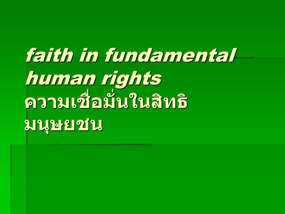 faith in fundamental human rights ความเชื่อมั่นในสิทธิ มนุษยชน
