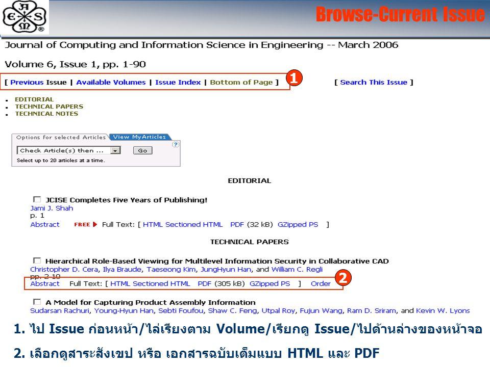 Browse-Current Issue 1 2 1. ไป Issue ก่อนหน้า/ไล่เรียงตาม Volume/เรียกดู Issue/ไปด้านล่างของหน้าจอ 2. เลือกดูสาระสังเขป หรือ เอกสารฉบับเต็มแบบ HTML แล