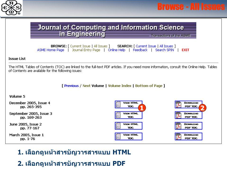 1. เลือกดูหน้าสารบัญวารสารแบบ HTML 2. เลือกดูหน้าสารบัญวารสารแบบ PDF Browse - All Issues 12