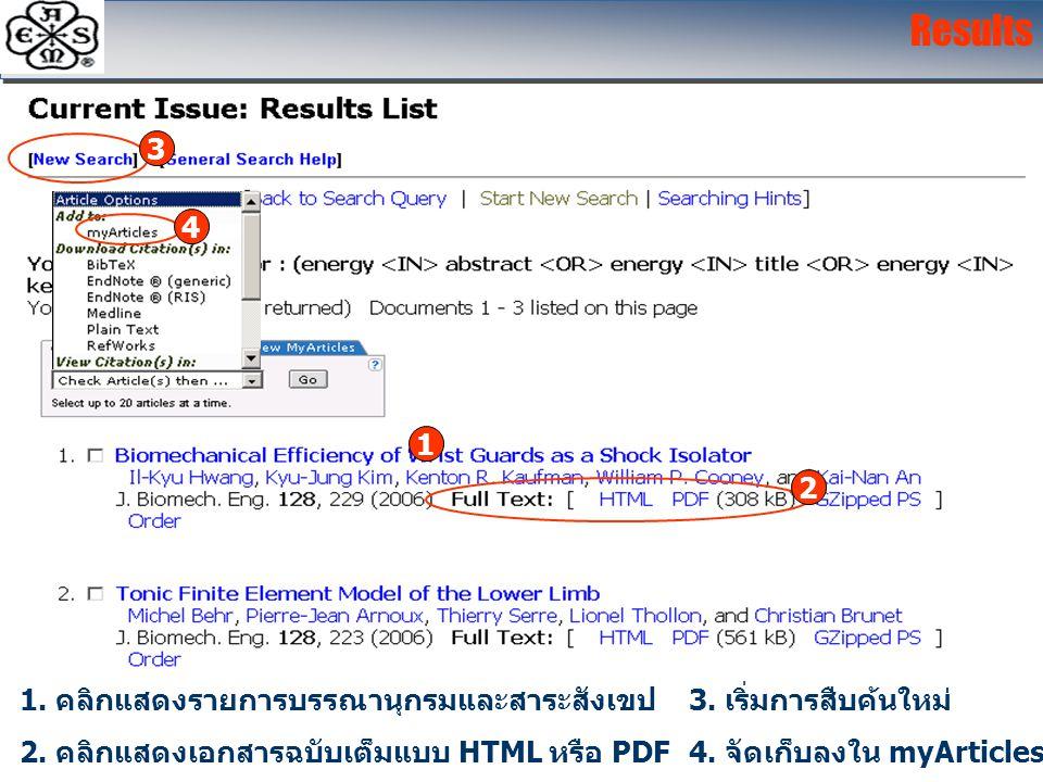 Results 3. เริ่มการสืบค้นใหม่1. คลิกแสดงรายการบรรณานุกรมและสาระสังเขป 2. คลิกแสดงเอกสารฉบับเต็มแบบ HTML หรือ PDF 1 3 2 4. จัดเก็บลงใน myArticles 4
