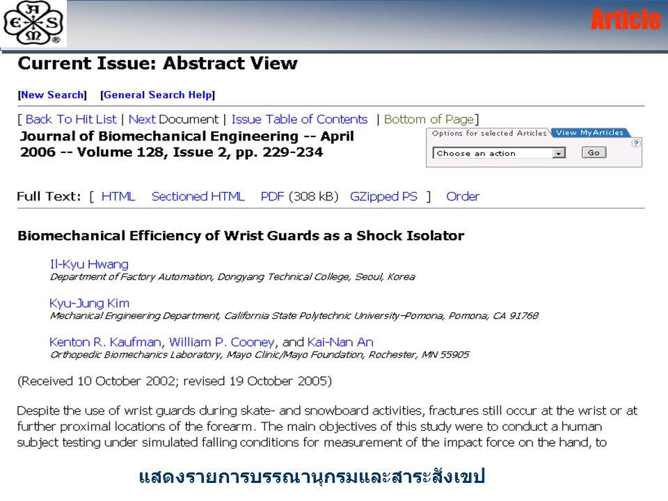 Article แสดงรายการบรรณานุกรมและสาระสังเขป