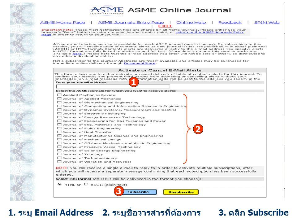 1. ระบุ Email Address2. ระบุชื่อวารสารที่ต้องการ3. คลิก Subscribe 1 2 3