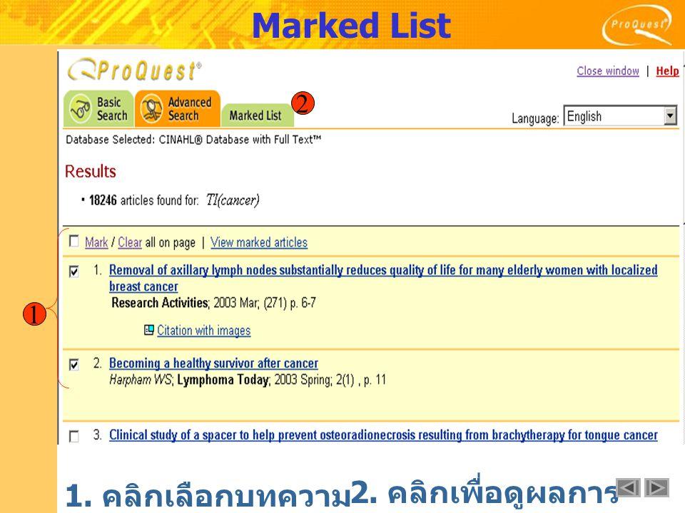 Marked List 1. คลิกเลือกบทความ ที่ต้องการ 1 2 2. คลิกเพื่อดูผลการ จัดเก็บ