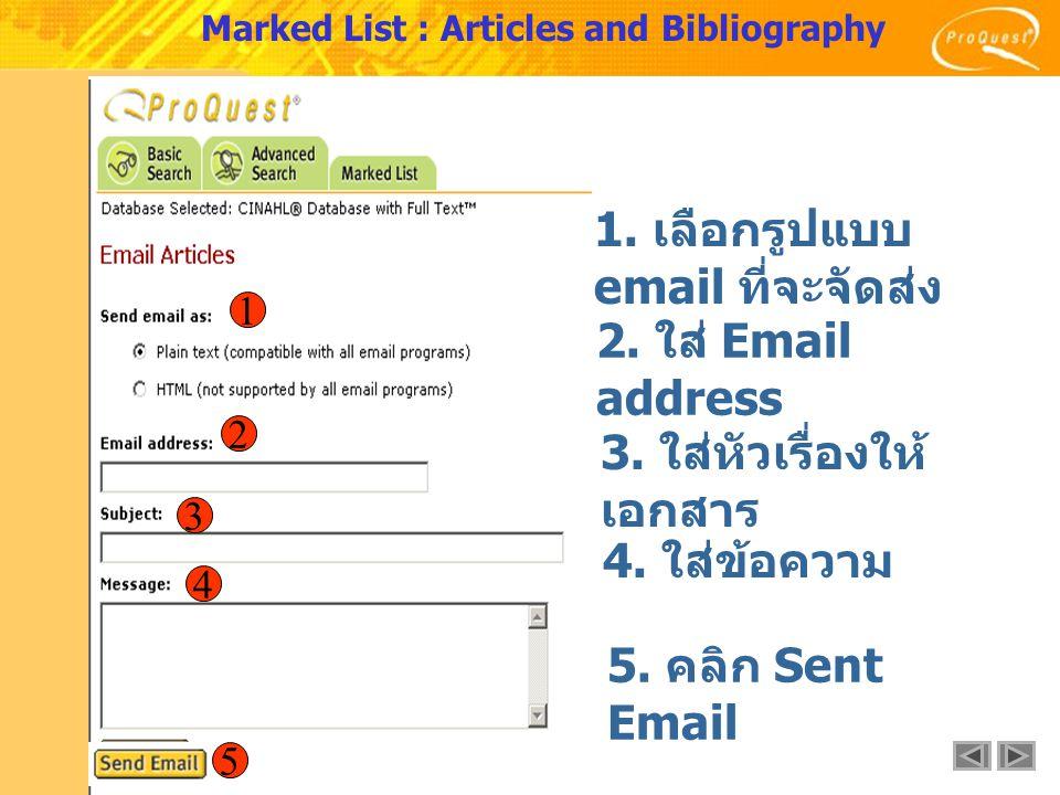 1 1. เลือกรูปแบบ email ที่จะจัดส่ง 2 2. ใส่ Email address 3 3.