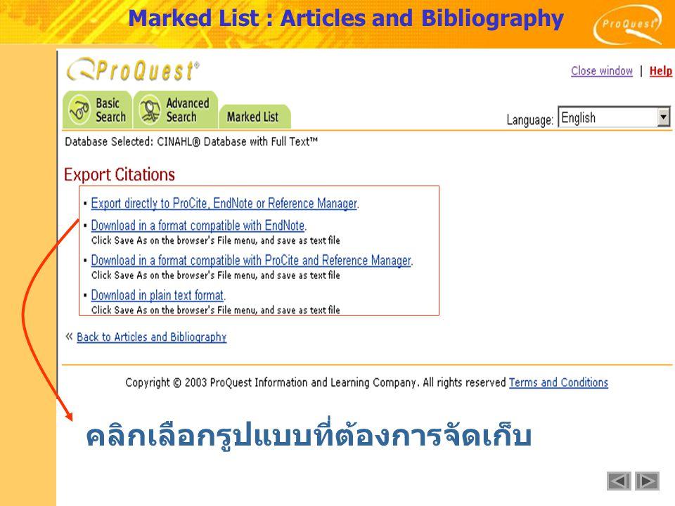 คลิกเลือกรูปแบบที่ต้องการจัดเก็บ Marked List : Articles and Bibliography