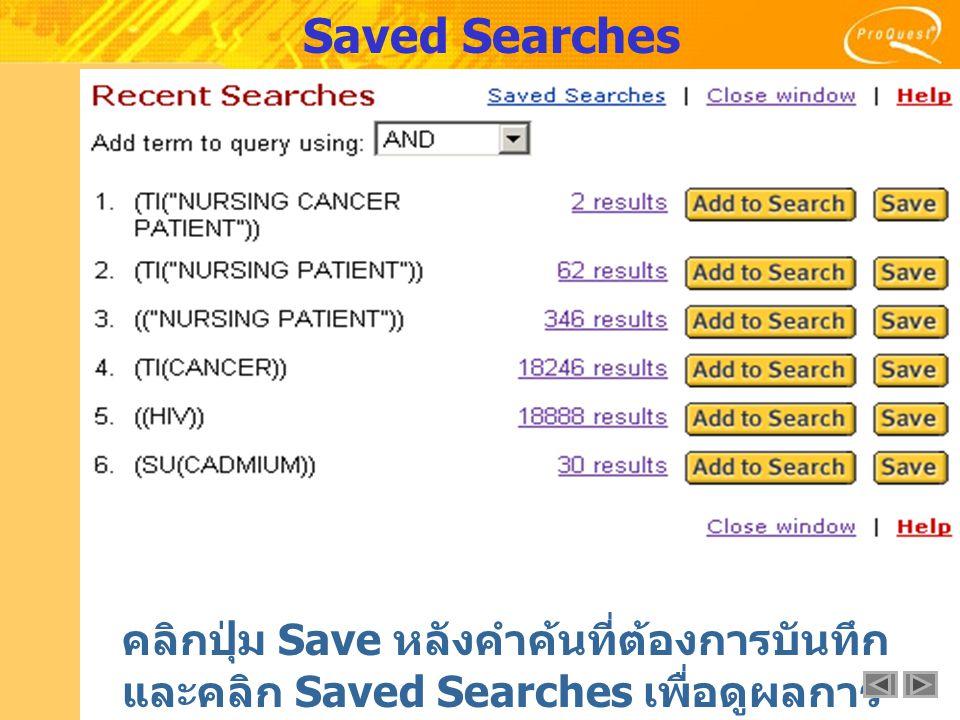 คลิกปุ่ม Save หลังคำค้นที่ต้องการบันทึก และคลิก Saved Searches เพื่อดูผลการ บันทึก Saved Searches
