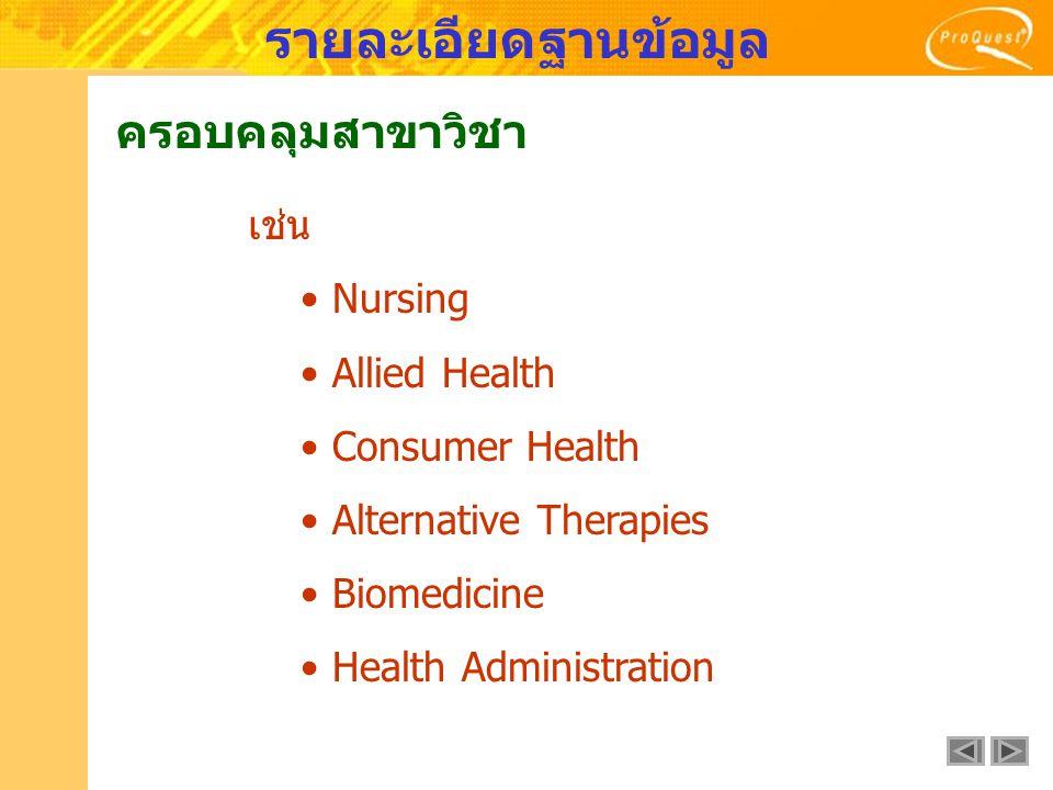 รายละเอียดฐานข้อมูล ครอบคลุมสาขาวิชา เช่น Nursing Allied Health Consumer Health Alternative Therapies Biomedicine Health Administration