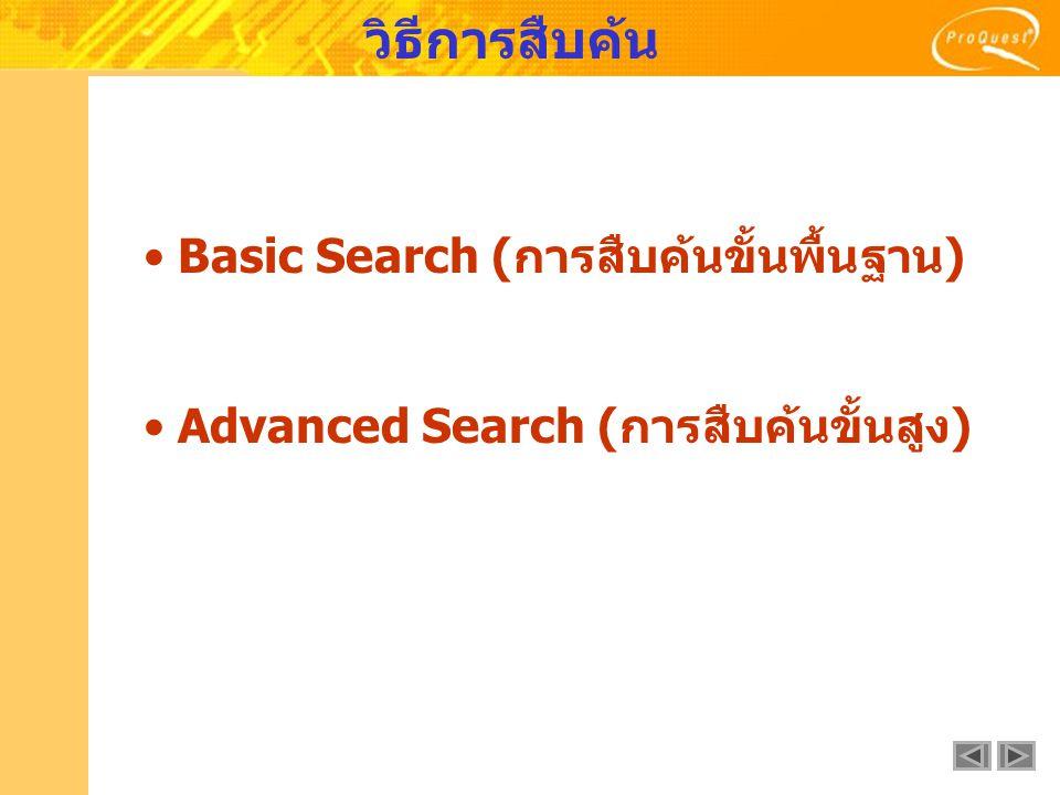 วิธีการสืบค้น Basic Search (การสืบค้นขั้นพื้นฐาน) Advanced Search (การสืบค้นขั้นสูง)