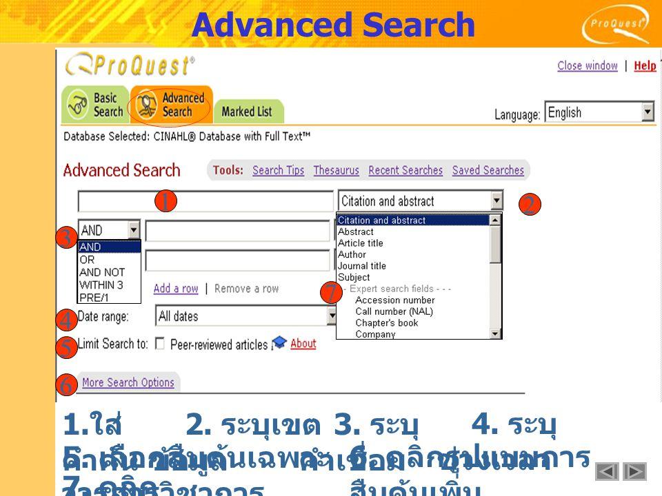 Advanced Search 1. ใส่ คำค้น 1 2. ระบุเขต ข้อมูล 2 3.