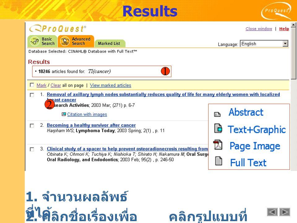 Results 1 1. จำนวนผลลัพธ์ ที่ได้ 2. คลิกชื่อเรื่องเพื่อ เรียกดูบทความ หรือ 2 คลิกรูปแบบที่ ต้องการ
