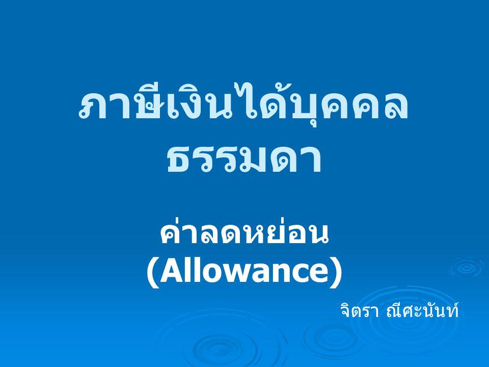 ภาษีเงินได้บุคคล ธรรมดา ค่าลดหย่อน (Allowance) จิตรา ณีศะนันท์
