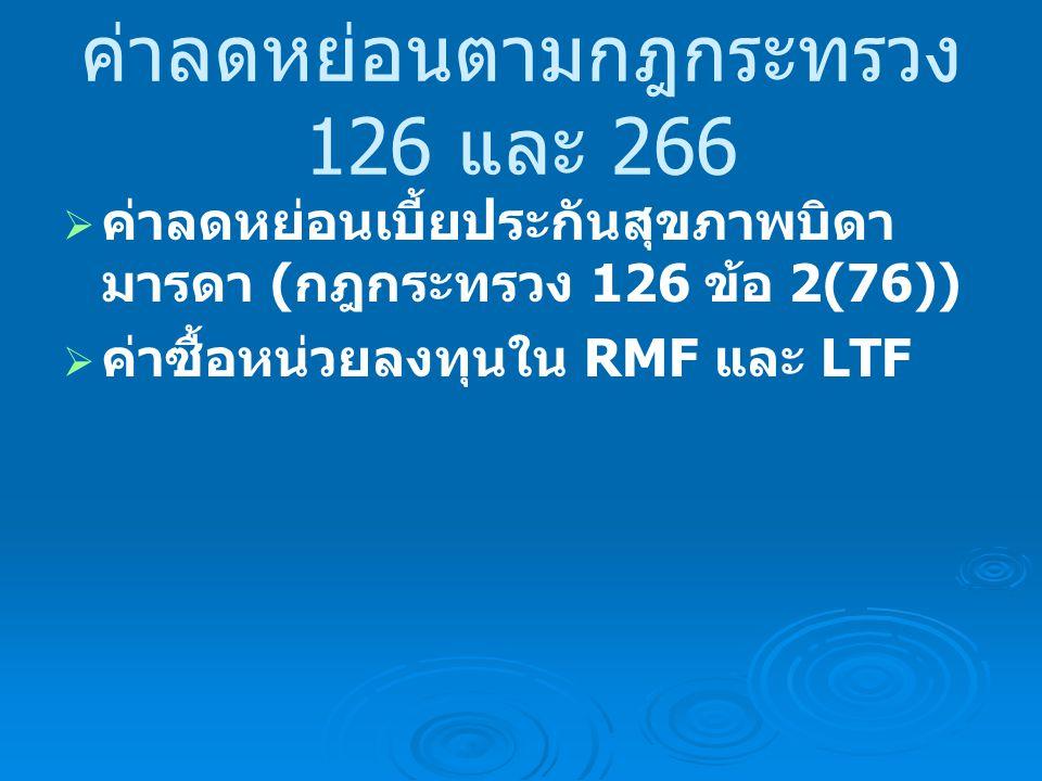 ค่าลดหย่อนตามกฎกระทรวง 126 และ 266   ค่าลดหย่อนเบี้ยประกันสุขภาพบิดา มารดา ( กฎกระทรวง 126 ข้อ 2(76))   ค่าซื้อหน่วยลงทุนใน RMF และ LTF