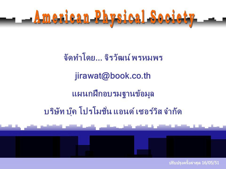 จัดทำโดย... จิรวัฒน์ พรหมพร jirawat@book.co.th แผนกฝึกอบรมฐานข้อมูล บริษัท บุ๊ค โปรโมชั่น แอนด์ เซอร์วิส จำกัด ปรับปรุงครั้งล่าสุด 16/05/51