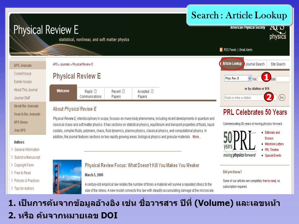 Search : Article Lookup 1.